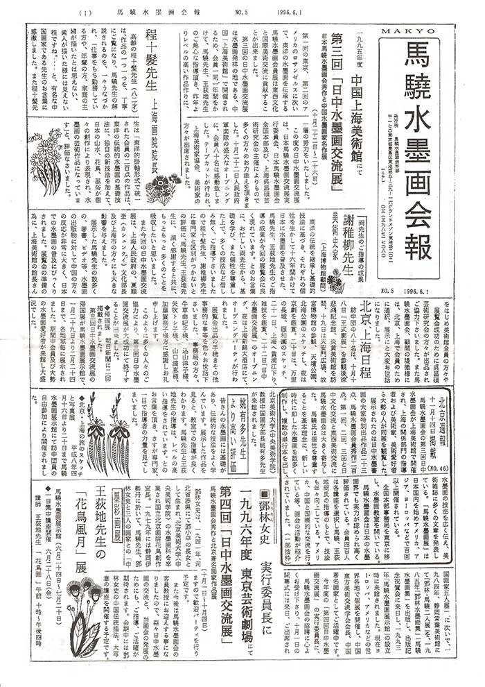 No05_Newsletter_19960601
