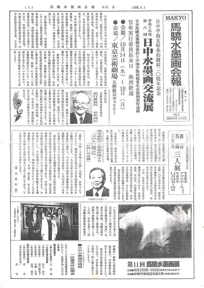 No05_Newsletter_19980901