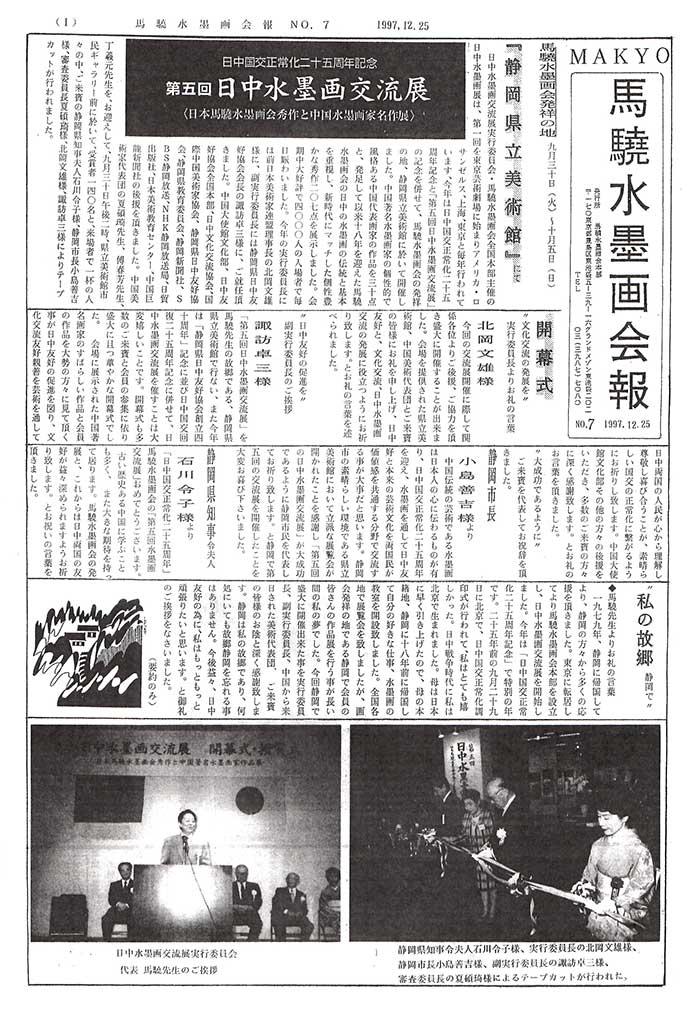 No07_Newsletter_19971225