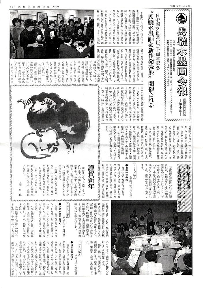 2003年1月1日_No10_馬驍芸術協会会報