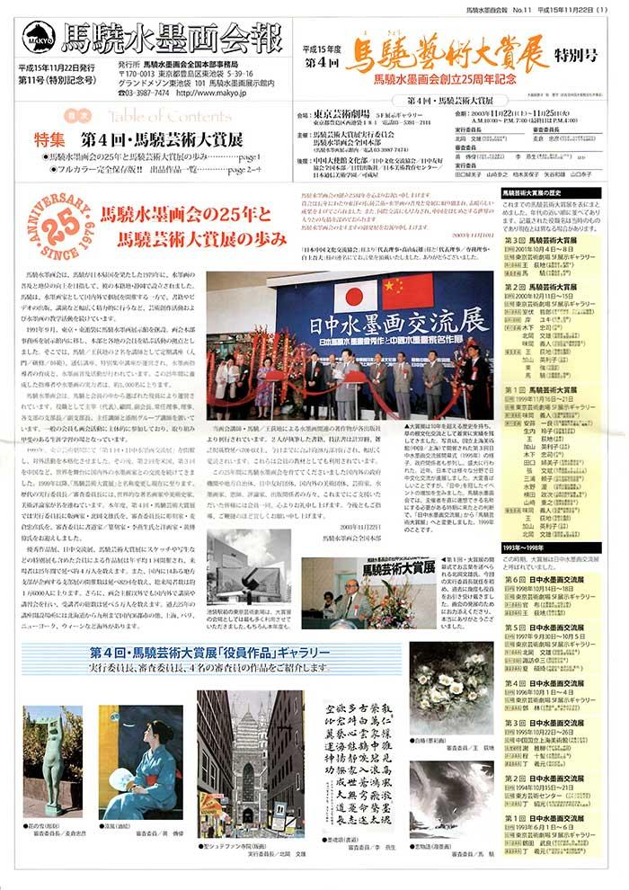 No11_Newsletter_20031122