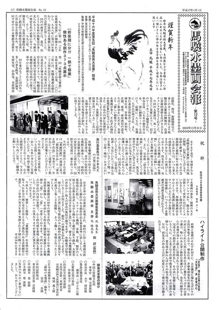 No12_Newsletter_20050101