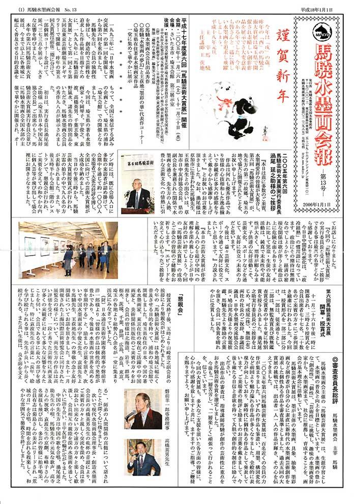 No13_Newsletter_20060101