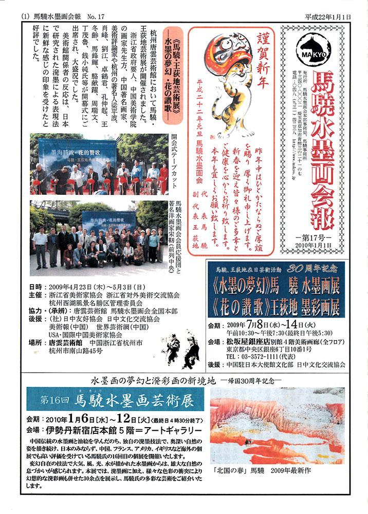 2010年7月1日_No17_馬驍芸術協会会報
