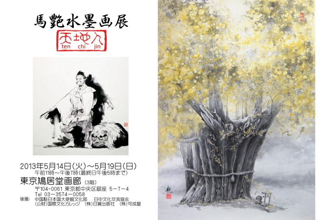 2013年 馬艶水墨画展「天・地・人」