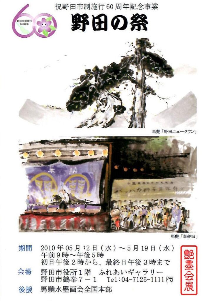 2010年5月艶墨会展
