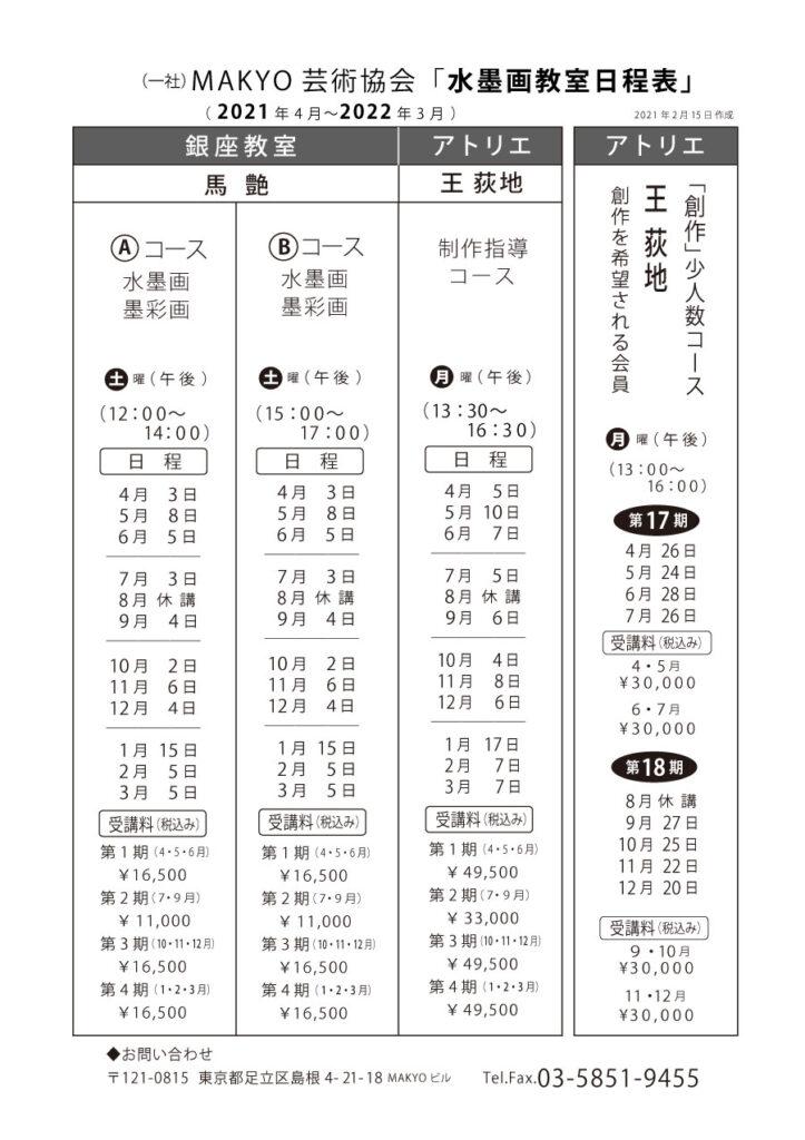 2021_教室_日程表