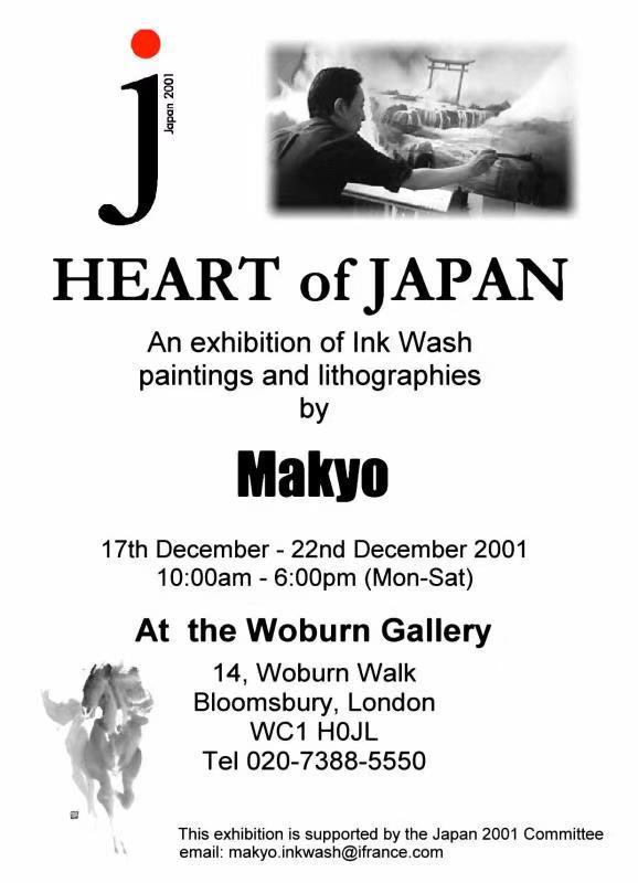 2001_makyo_heart_fo_japan