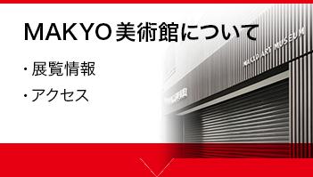 MAKYO美術館について